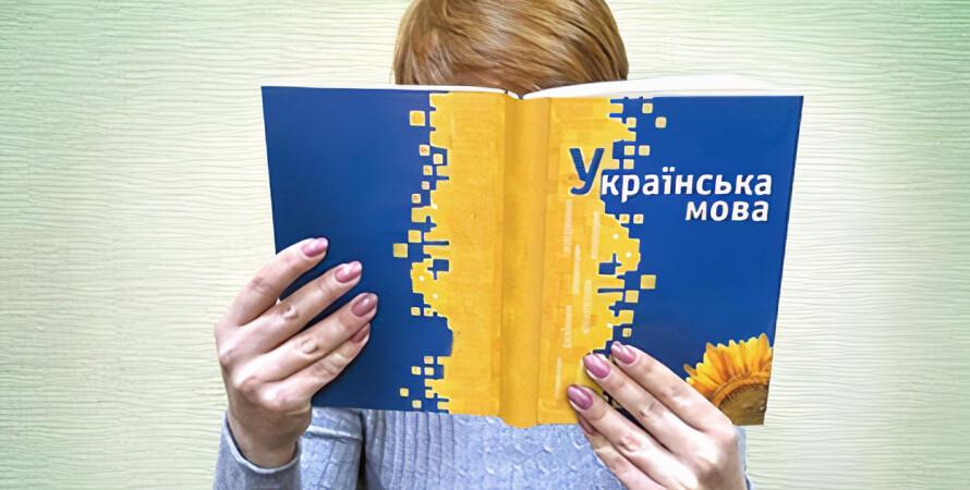 Українська мова, підручник, мова, державна мова