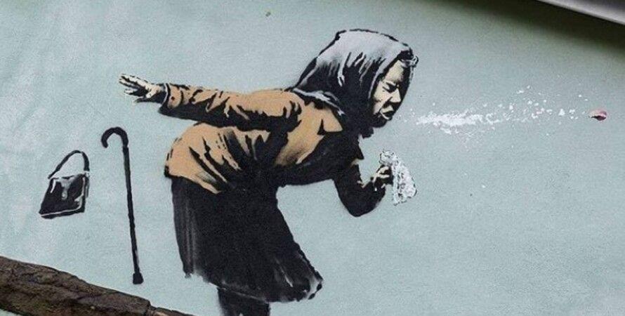 Banksy, чихающая бабушка, граффити