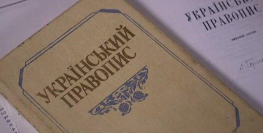правопис, новий український правопис, малюська, денис малюська, зно