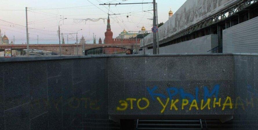Надпись в Москве / Фото: Facebook