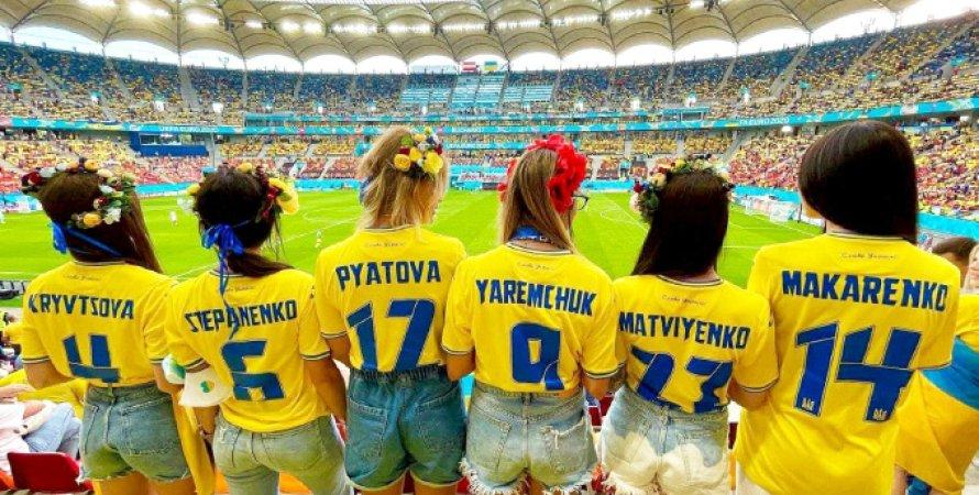 Дівчата і дружини гравців збірної України