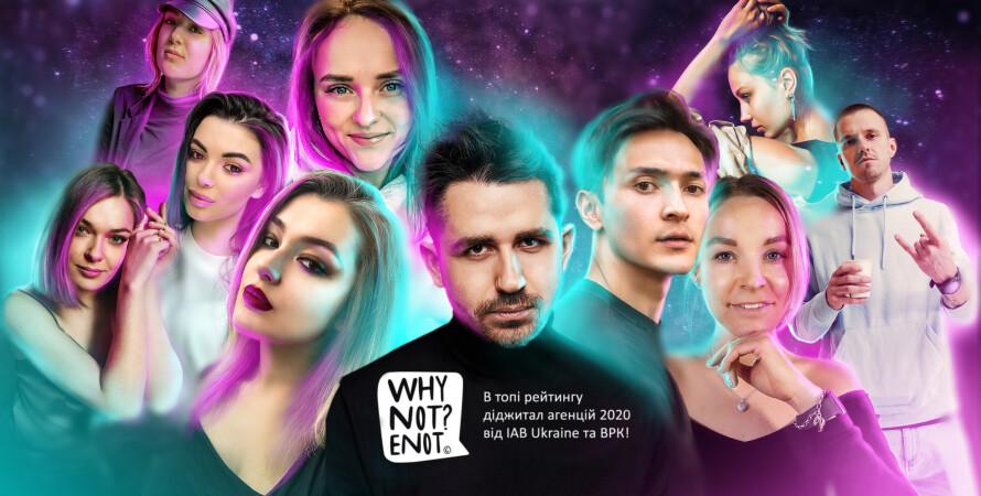 WhyNot? Enot, маркетингове агентство