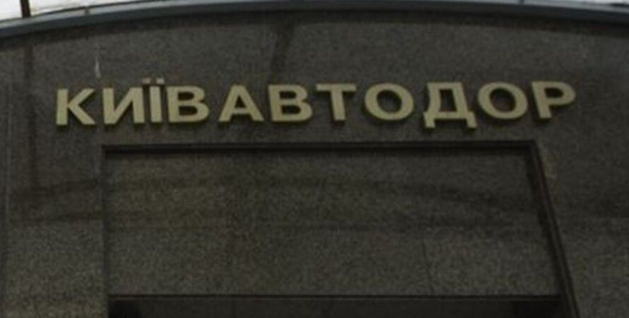 Фото пресс-службы Киевавтодора