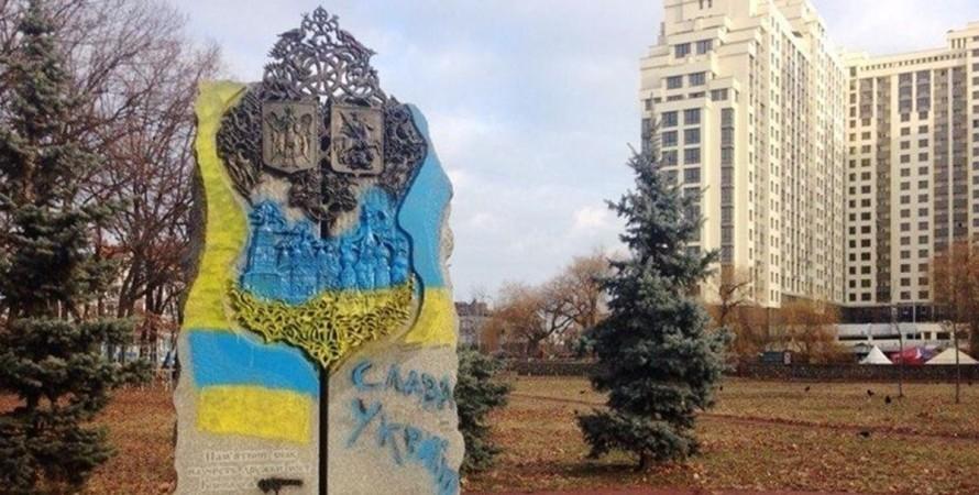 Київ, пам'ятний знак, демонтаж,