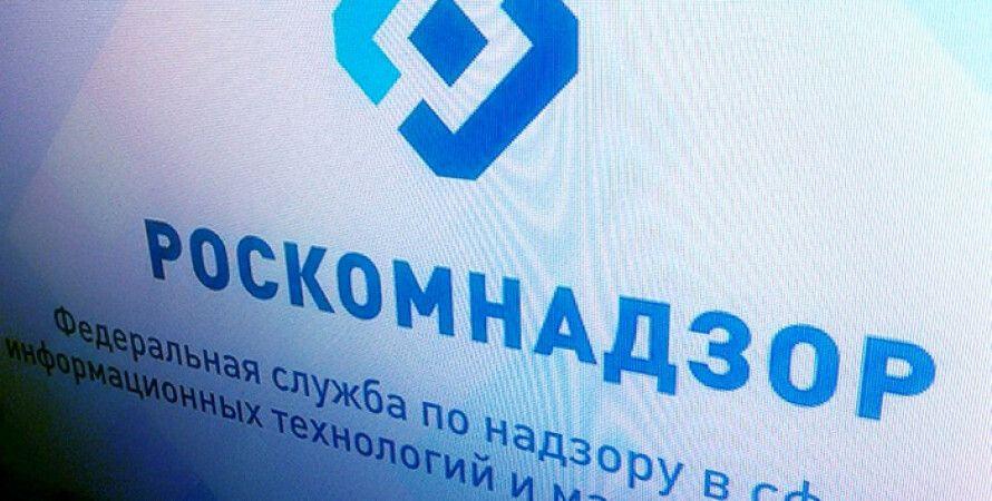 роскмонадзор, россия, ордло, минреинтеграции, коронавирус