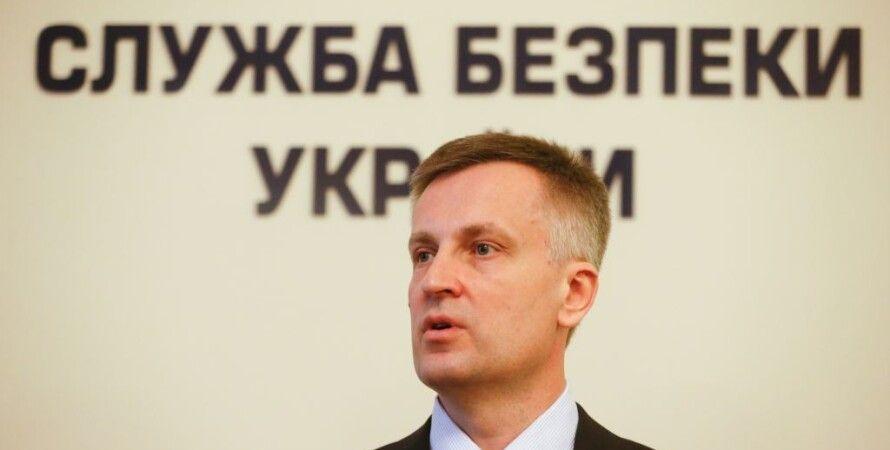 Валентин Наливайченко / Фото: EPA