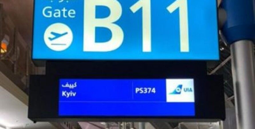 #CorrectUA, МЗС України, ОАЕ, аеропорт, Kyiv not Kiev