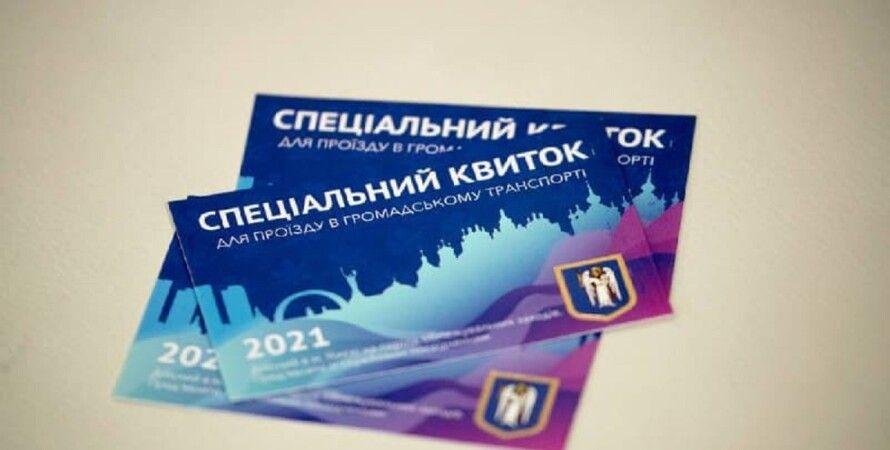 Спецпропуски для проїзду в громадському транспорті Києва