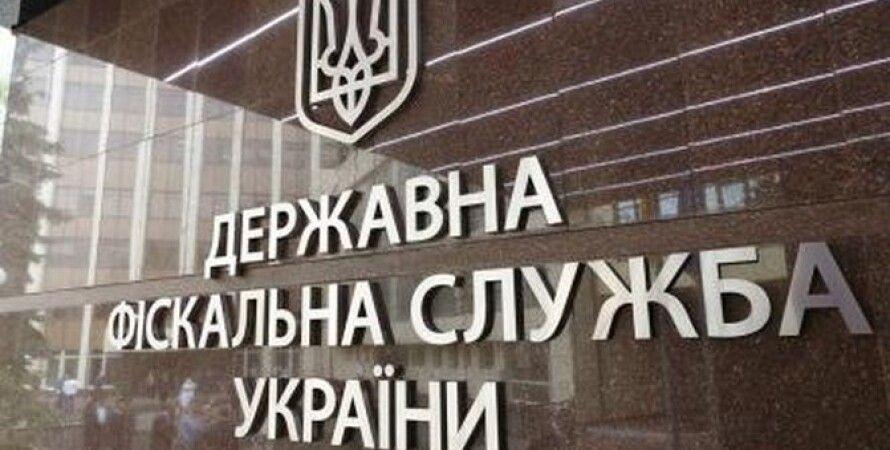Здание ГФС / Фото: Lampa.today
