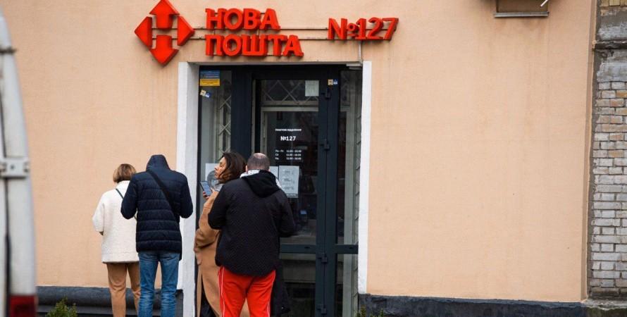 Нова пошта, Київ