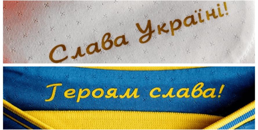Слава Украине — Героям слава, слава Украине, скандал, уефа, сборная украины, футбол, новая форма сборной украины