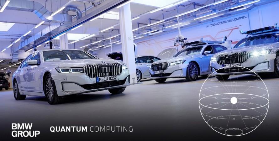 BMW, автомобили, конкурс, квантовые вычисления,