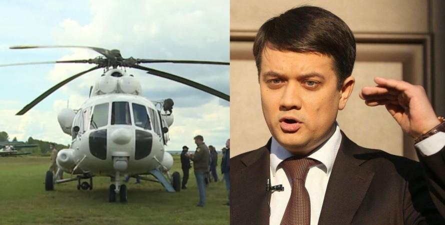 Дмитрий Разумков, спикер ВРУ, Херсонщина, вертолет, происшествие,