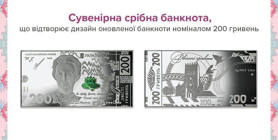 сувенірна банкнота, 200 гривень