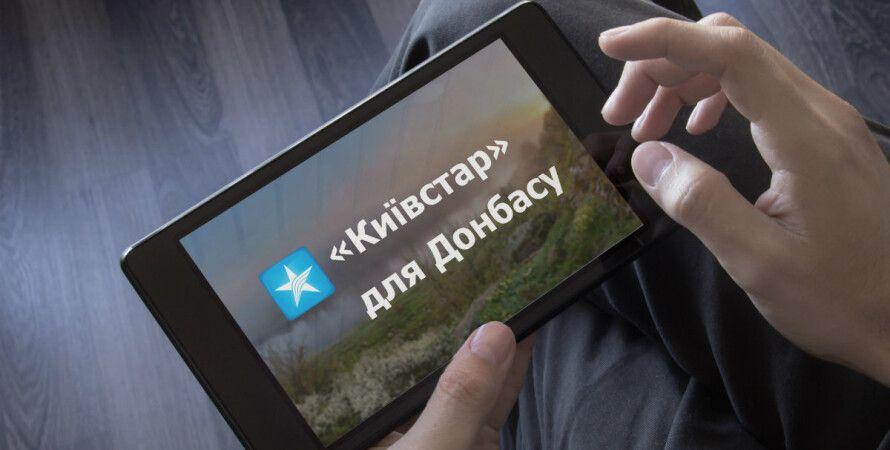 Фото: donbas.kyivstar.ua