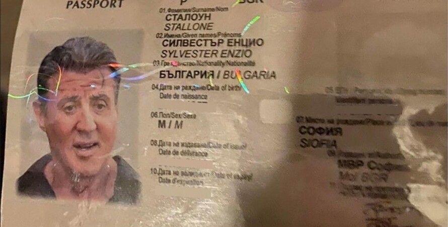 паспорт, Сильвестра Сталоне, фальшивомонетники, болгарія, софія