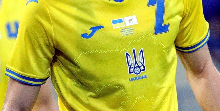 Форма сборной Украины, скандал, сборная Украины, Евро 2020