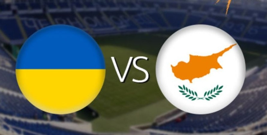 Украина Кипр, товарищеский матч, матч 7 июня, футбол в Харькове