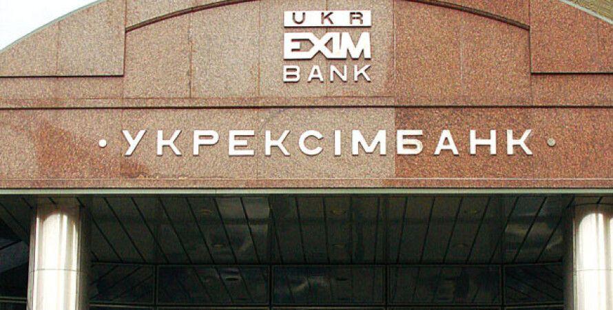 Укрэксимбанк / 112.ua