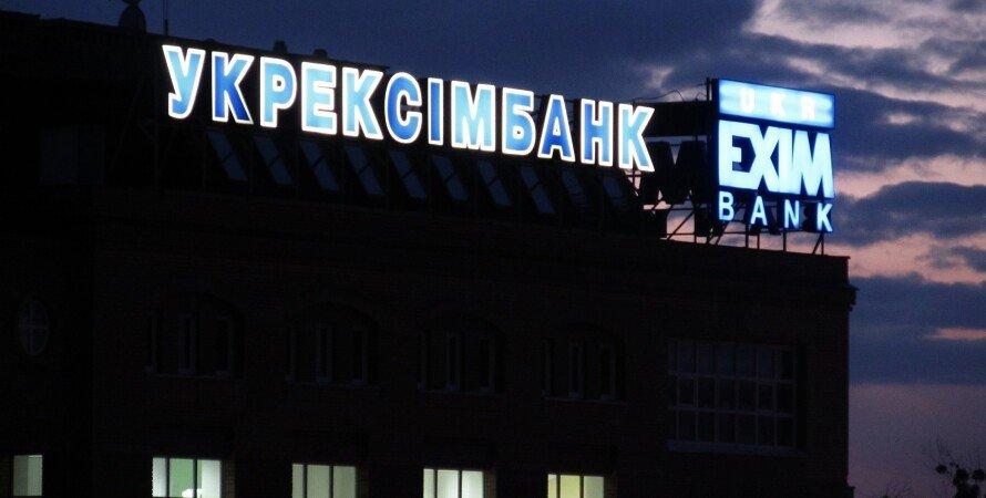 Укрэксимбанк / Фото из открытого источника