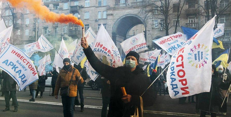 Аркада, инвесторы, Офис генпрокурора, митинги, протесты в Киеве