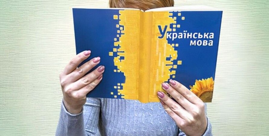 украинский язык, учебник, языковой закон, обслуживание