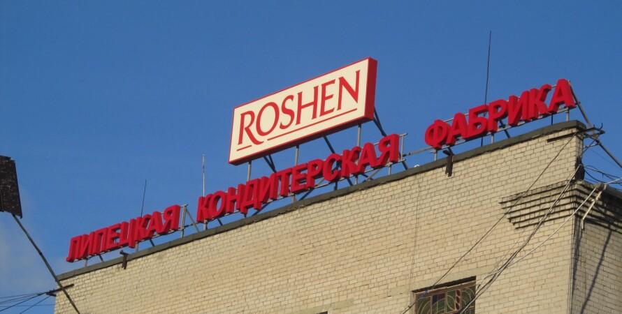 Липецкая фабрика Roshen / Фото из открытого источника