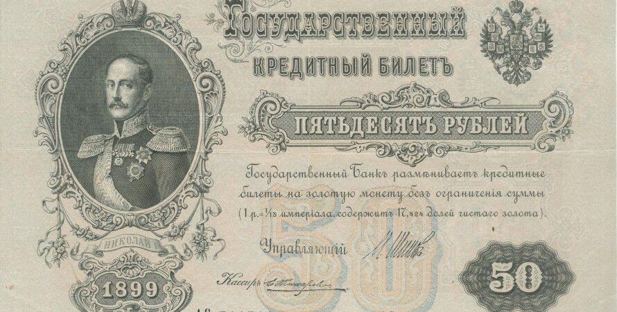 Банкнота Госбанка Российской Империи / Фото из открытого источника