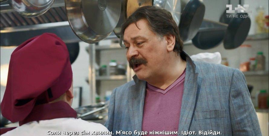 сериал Кухня, 1+1, канал 1+1, Студия 1+1, штраф для телеканала 1+1