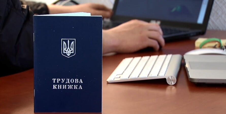 трудовая книжка, отмена трудовой книжки  в украине