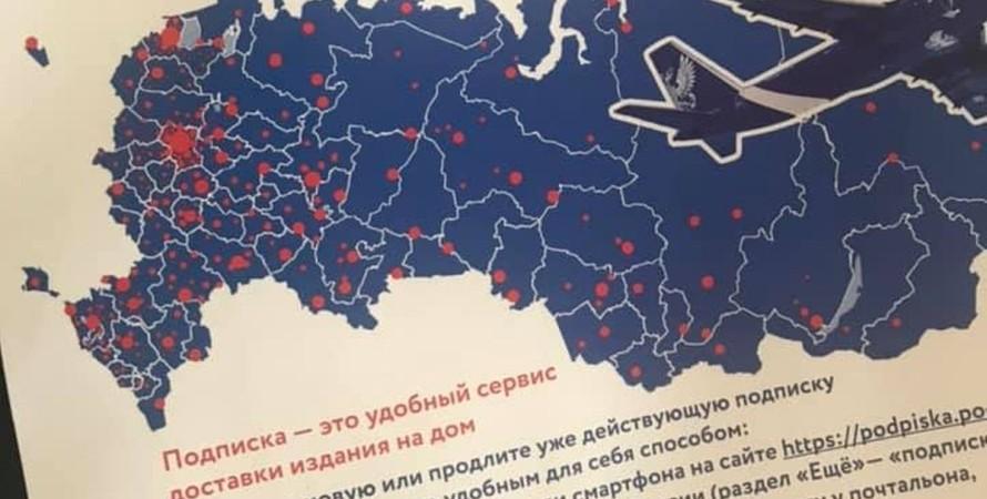 Укрзализныця, журнал, Россия, Крым,