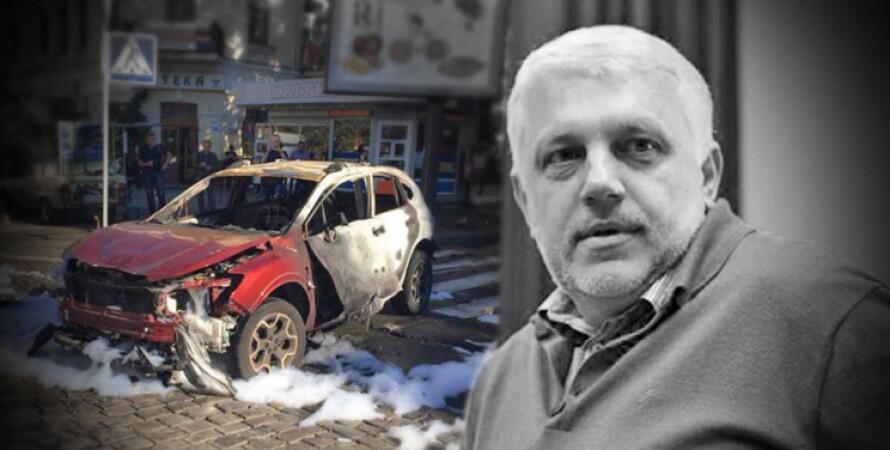 Павел Шеремет, убийство шеремета, дело шеремета