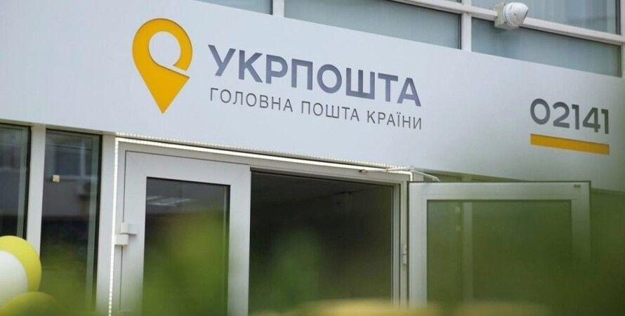 укрпочта, міжнародні посилки в Укрпошті, електронні декларації для посилок, митниця, Укрпошта