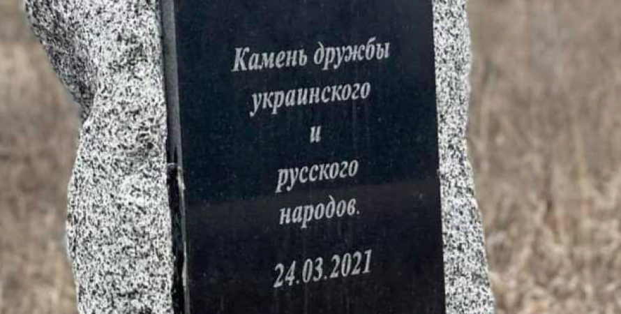Україна, Росія, пам'ятник, андрій лесик, вадим Поздняков, дружба