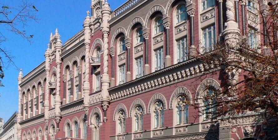 Нацбанк Украины / Фото: пресс-служба Минфина