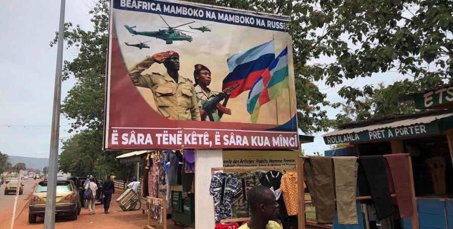 """Пропагандистский баннер с надписью """"Центральноафриканская республика идет рука об руку с Россией"""". Фото: CNN"""