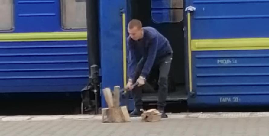 Проводники рубят дрова, чтобы разжечь котел, УЗ, поезд