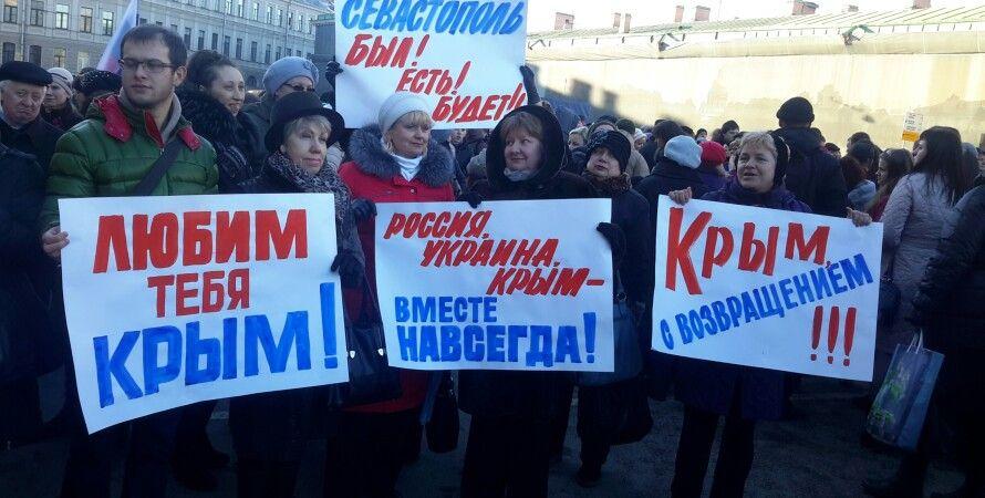 Митинг в поддержку аннексии Крыма / Фото: gazeta.spb.ru