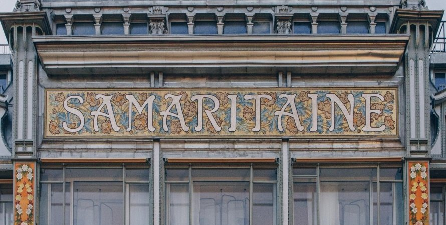 La Samaritaine, універмаг, Париж