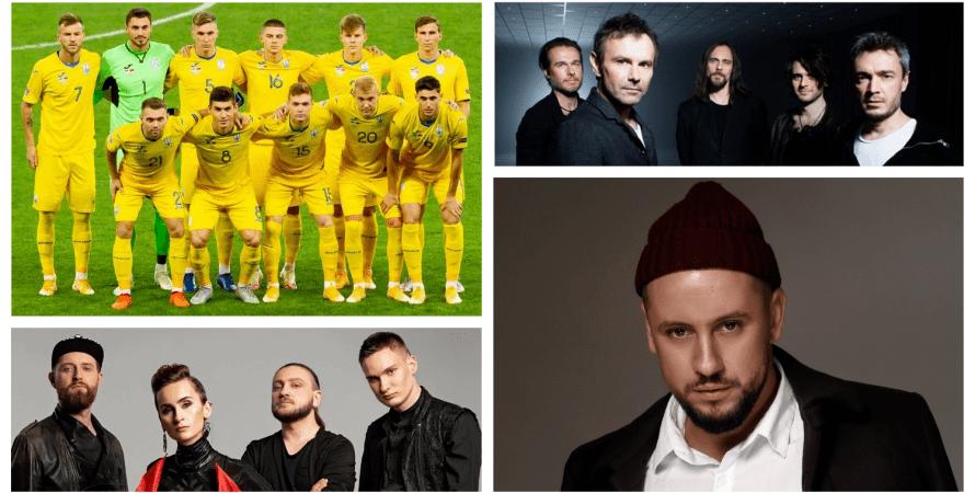 сборная украины по футболу, плейлист сборная украины, Spotify, Apple Music, песни сборной украины, треклист сборной украины