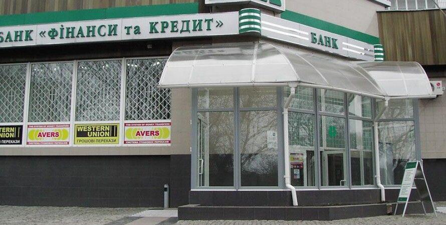 """Бнак """"Финансы и Кредит"""" / Фото: city.ck.ua"""