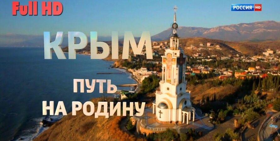 YouTube, фильм, Крым. Путь на родину, показ, ограничения,