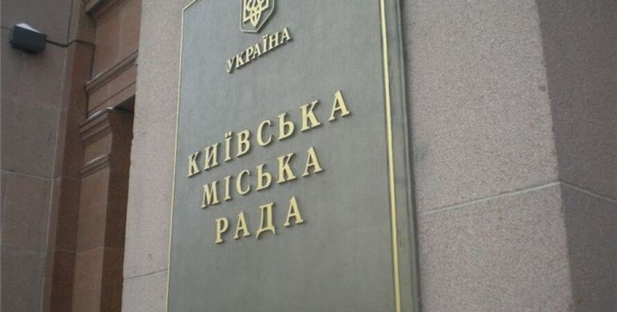 Здание КГГА / Фото пресс-службы Киевсовета