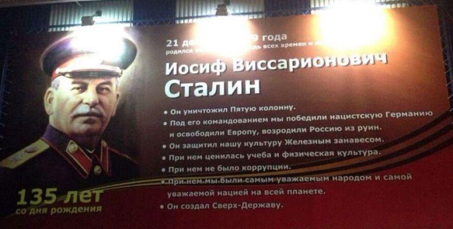 Билборд в честь Иосифа Сталина в Альметьевске (РФ)