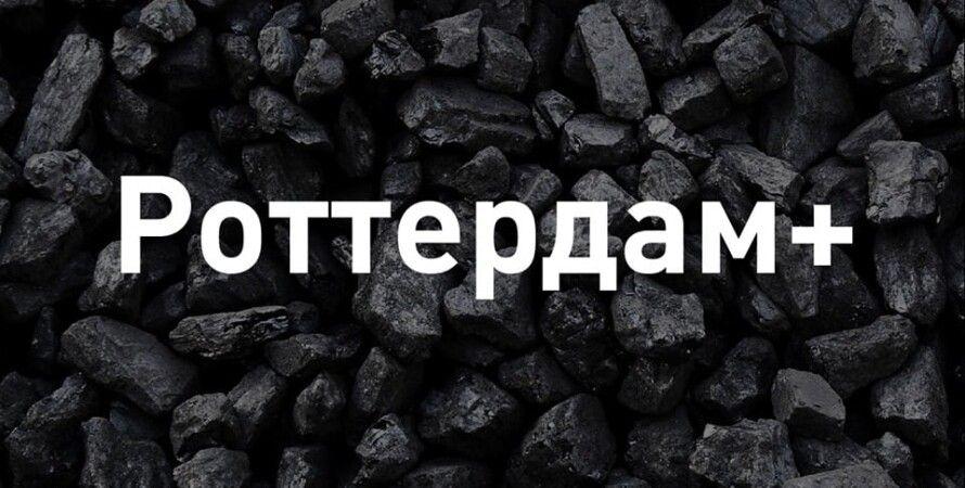 Ротердам +, розслідування набу, сап, сап закрили роттердам +, офіс генпрокурора, ціна на вугілля