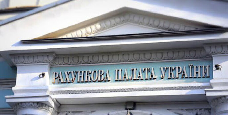 Рахункова палата