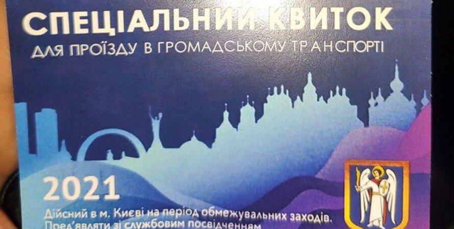 Киев, транспорт, спецпропуск, продажа,