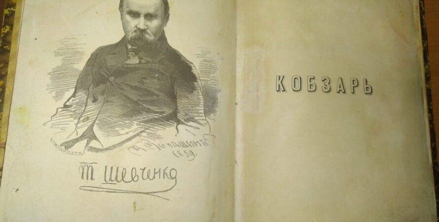 Шевченко, Кобзар, СБУ, контрабанда, историческая ценность,