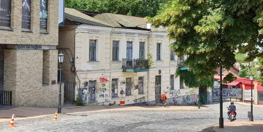 Киев, Исторический дом, Андреевский спуск