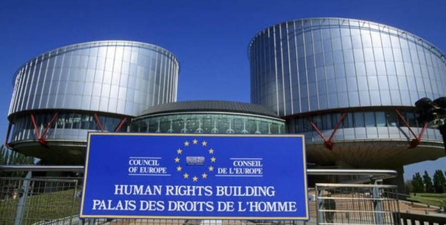 ЄСПЛ, європейський суд з прав людини